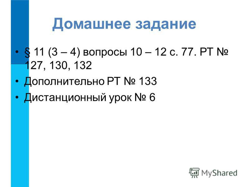 Домашнее задание § 11 (3 – 4) вопросы 10 – 12 с. 77. РТ 127, 130, 132 Дополнительно РТ 133 Дистанционный урок 6