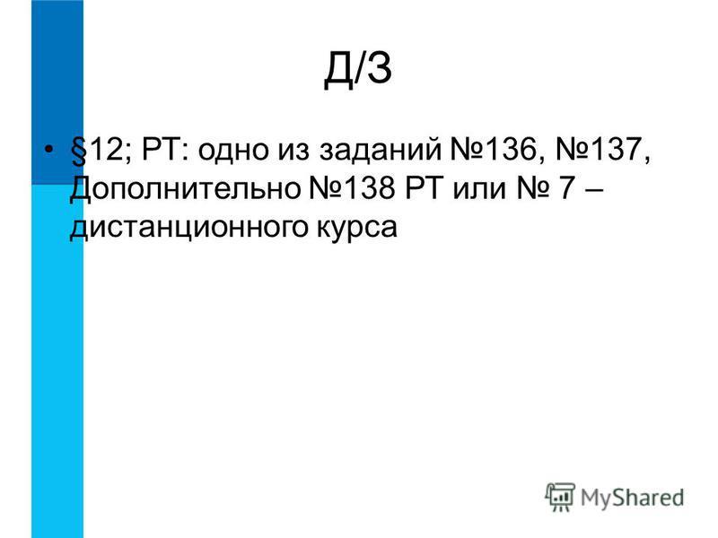 Д/З §12; РТ: одно из заданий 136, 137, Дополнительно 138 РТ или 7 – дистанционного курса
