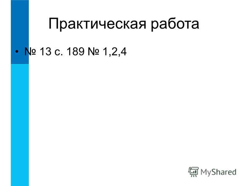 Практическая работа 13 с. 189 1,2,4