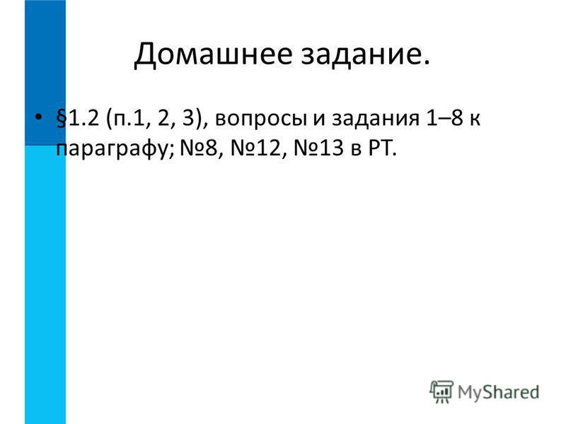 Домашнее задание. §1.2 (п.1, 2, 3), вопросы и задания 1–8 к параграфу; 8, 12, 13 в РТ.