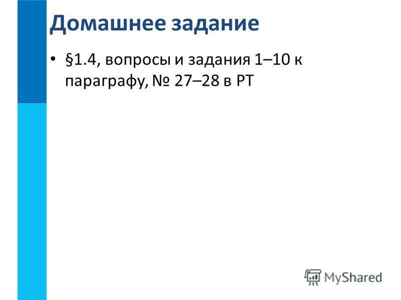 §1.4, вопросы и задания 1–10 к параграфу, 27–28 в РТ Домашнее задание
