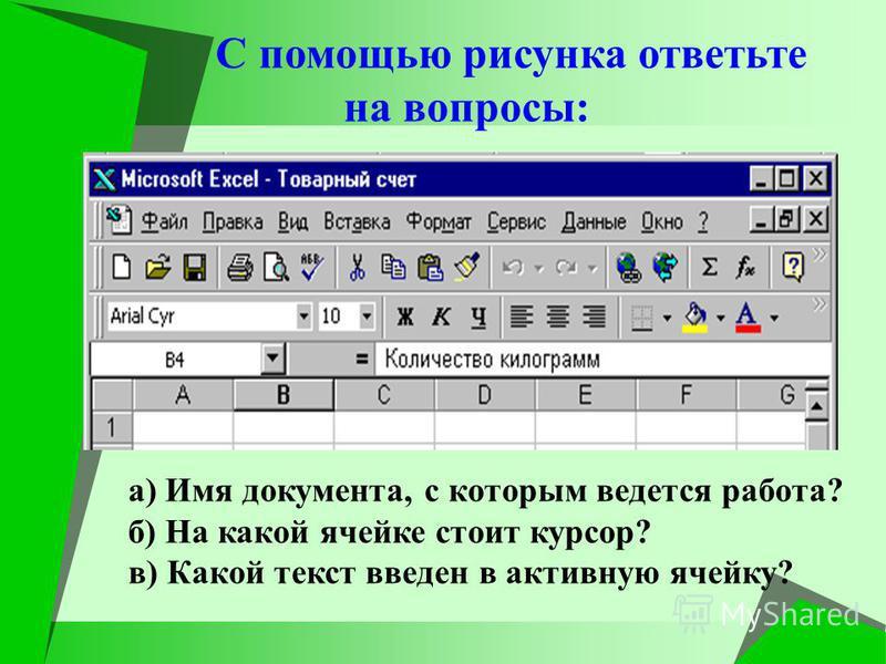 Электронные таблицы Книга Лист Столбцы, строки, ячейки Диапазон ячеек Типы и форматы данных