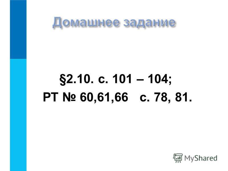 §2.10. с. 101 – 104; РТ 60,61,66 с. 78, 81.