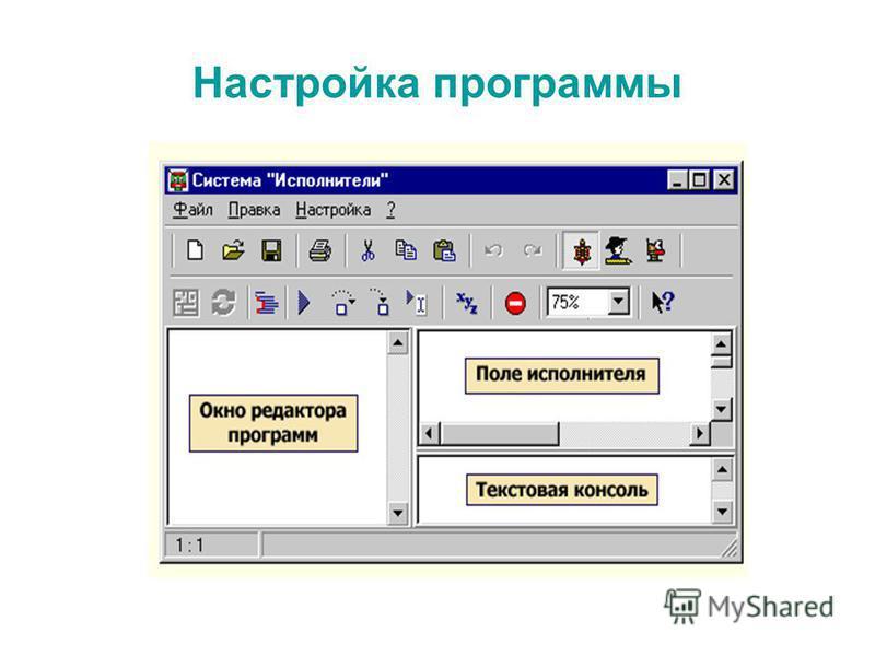 Настройка программы