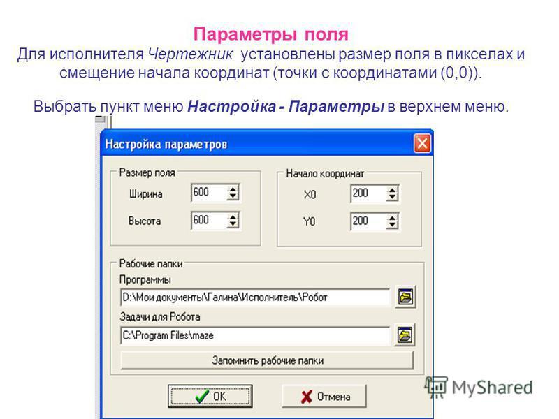Параметры поля Для исполнителя Чертежник установлены размер поля в пикселах и смещение начала координат (точки с координатами (0,0)). Выбрать пункт меню Настройка - Параметры в верхнем меню.