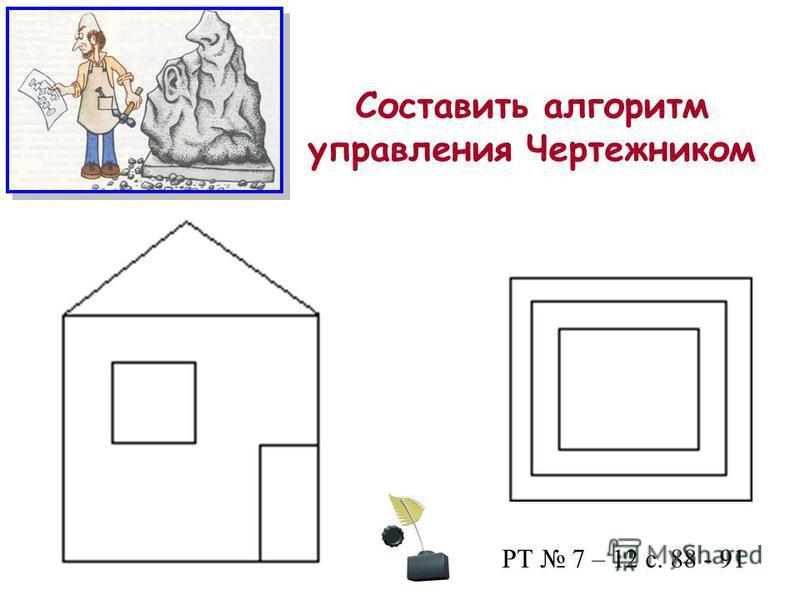 Составить алгоритм управления Чертежником РТ 7 – 12 с. 88 - 91