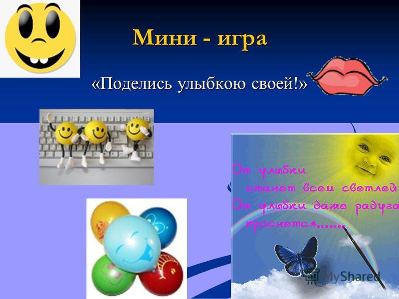 Мини - игра «Поделись улыбкою своей!»