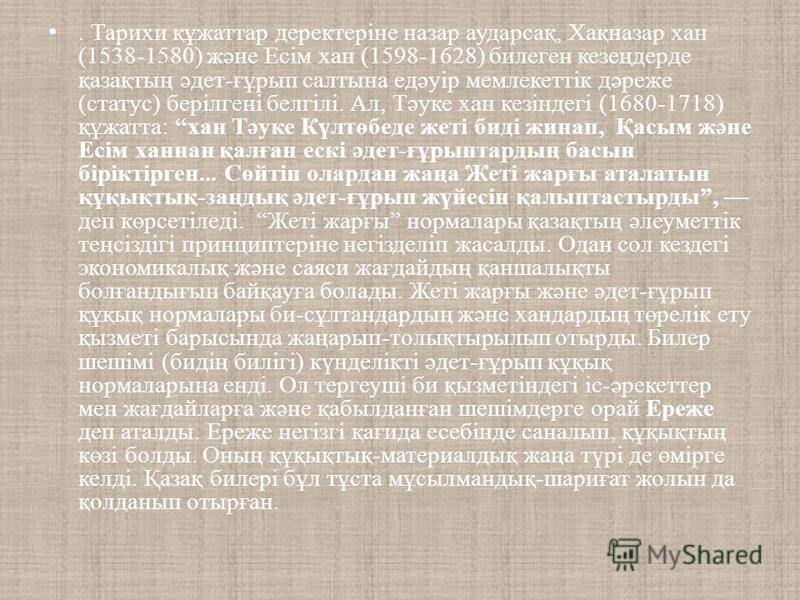 . Тарихи құжаттар деректерiне назар аударсақ, Хақназар хан (1538-1580) және Есiм хан (1598-1628) билеген кезеңдерде қазақтың әдет-ғұрып салтына едәуiр мемлекеттiк дәреже (статус) берiлгенi белгiлi. Ал, Тәуке хан кезiндегi (1680-1718) құжатта: хан Тәу