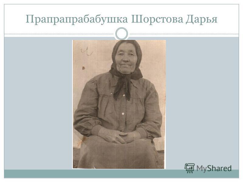 Прапрапрабабушка Шорстова Дарья
