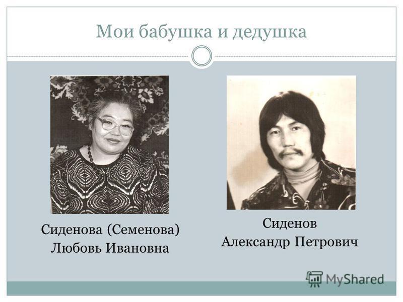 Мои бабушка и дедушка Сиденова (Семенова) Любовь Ивановна Сиденов Александр Петрович
