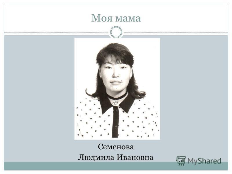 Моя мама Семенова Людмила Ивановна