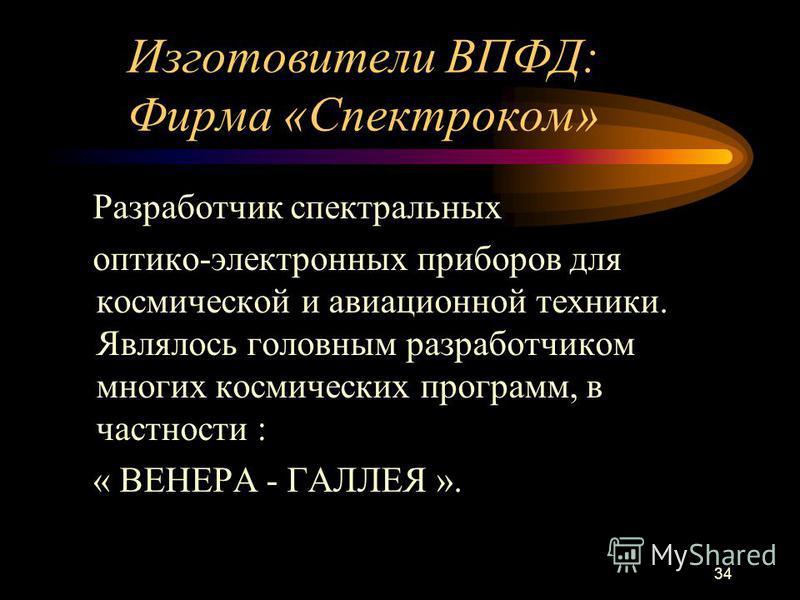 33 Автор и руководитель разработки: Королев Александр Михайлович, автор более 40 печатных работ, патентов. Имеет разработки доведенные до государственного регистрационного номера. За свои изобретения награжден медалями: «Изобретатель СССР», бронзовой