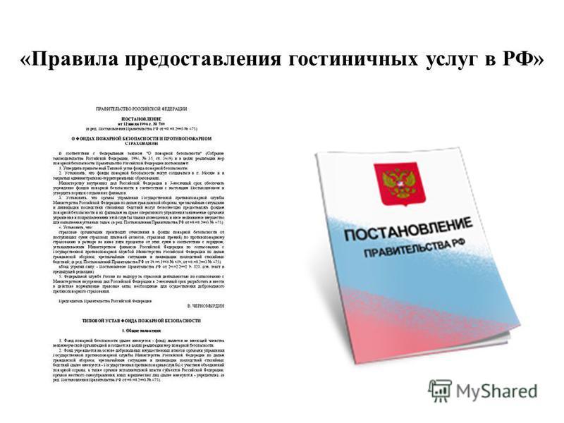 «Правила предоставления гостиничных услуг в РФ»
