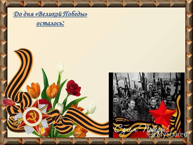 До дня «Великой Победы» осталось :