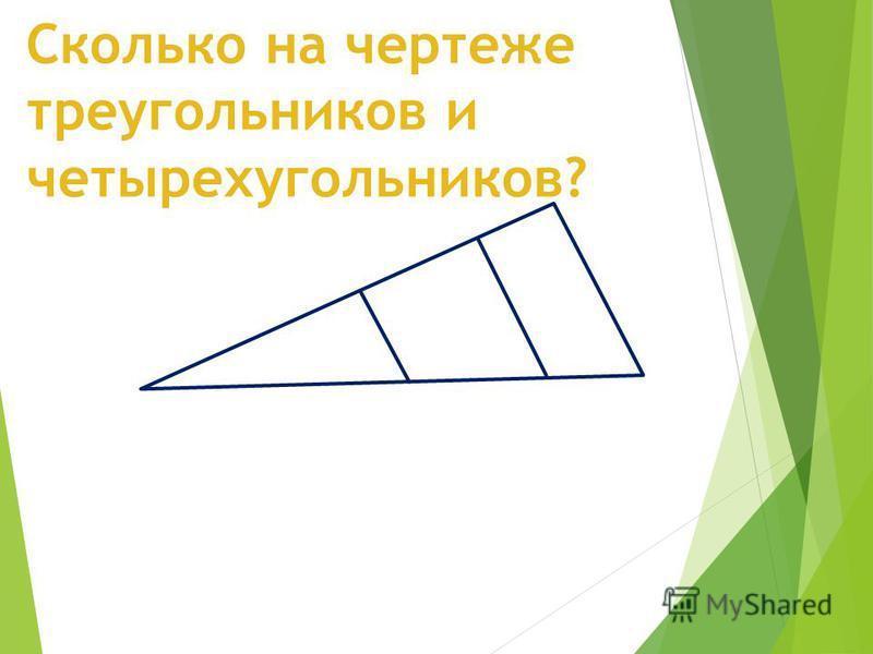 Сколько на чертеже треугольников и четырехугольников?