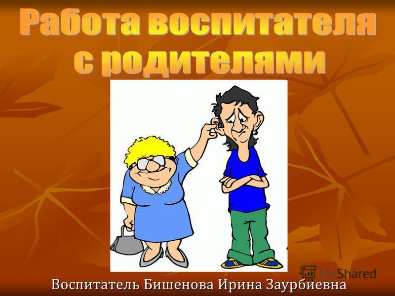Воспитатель Бишенова Ирина Заурбиевна