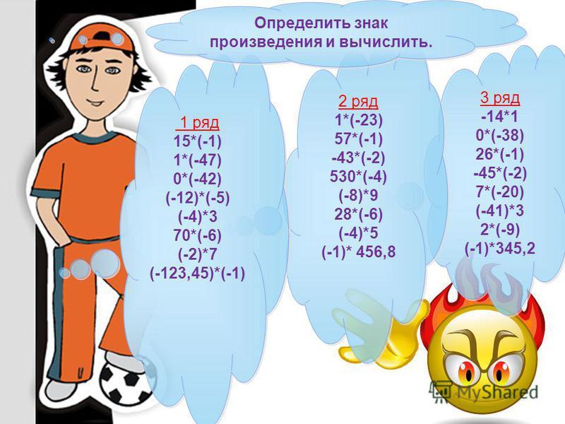 3 ряд -14*1 0*(-38) 26*(-1) -45*(-2) 7*(-20) (-41)*3 2*(-9) (-1)*345,2 3 ряд -14*1 0*(-38) 26*(-1) -45*(-2) 7*(-20) (-41)*3 2*(-9) (-1)*345,2 2 ряд 1*(-23) 57*(-1) -43*(-2) 530*(-4) (-8)*9 28*(-6) (-4)*5 (-1)* 456,8 2 ряд 1*(-23) 57*(-1) -43*(-2) 530