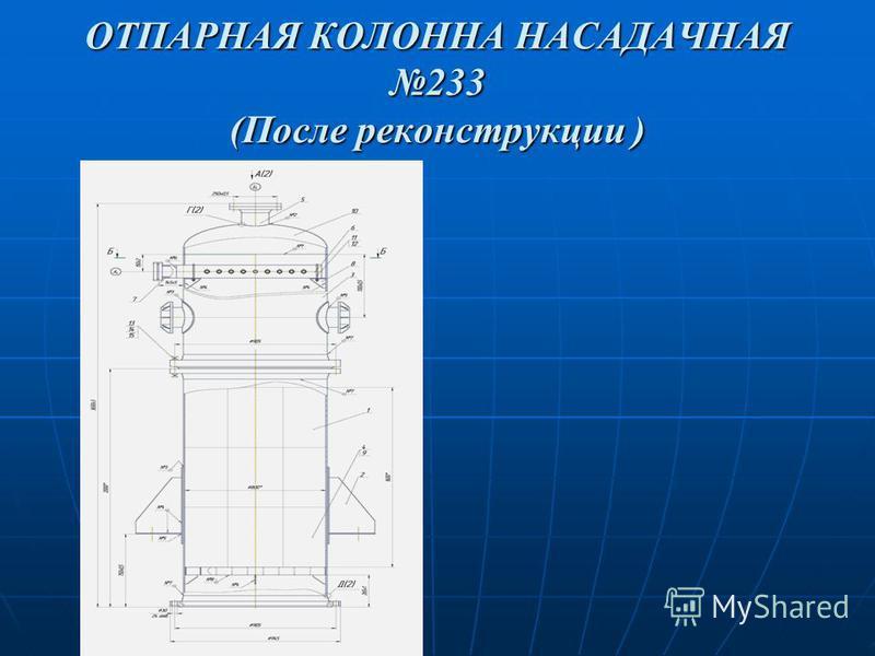 ОТПАРНАЯ КОЛОННА НАСАДАЧНАЯ 233 (После реконструкции )