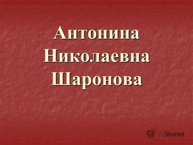 Антонина Николаевна Шаронова