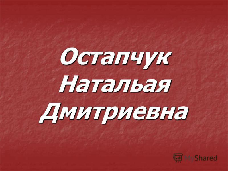 Остапчук Натальaя Дмитриевна