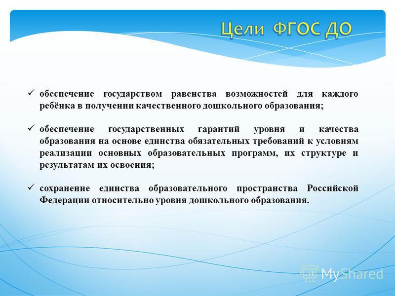 к структуре ООП ДО к условиям реализации ООП ДО к результатам освоения ООП ДО ФГОС
