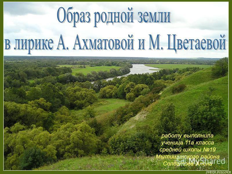 работу выполнила ученица 11 а класса средней школы 19 Мытищинского района Солдатова Алёна