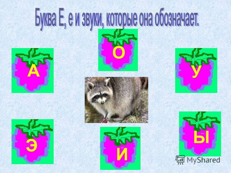 А О У Ы И Э