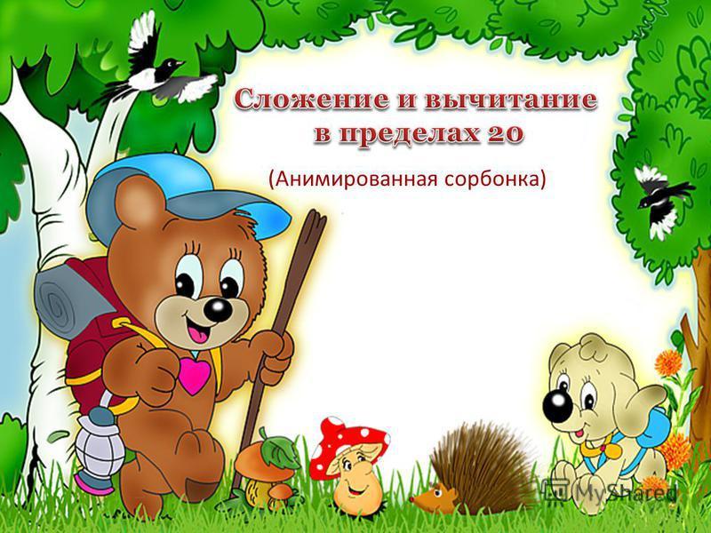(Анимированная сорбонка)