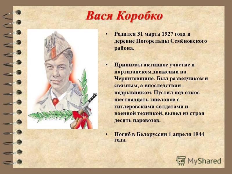 Родился 31 марта 1927 года в деревне Погорельцы Семёновского района. Принимал активное участие в партизанском движении на Черниговщине. Был разведчиком и связным, а впоследствии - подрывником. Пустил под откос шестнадцать эшелонов с гитлеровскими сол