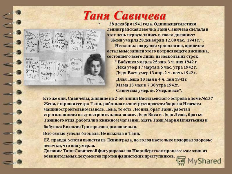Таня Савичева 28 декабря 1941 года. Одиннадцатилетняя ленинградская девочка Таня Савичева сделала в этот день первую запись в своем дневнике: