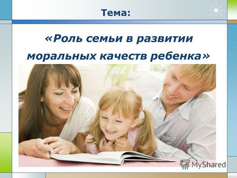 Company Logo www.themegallery.com «Роль семьи в развитии моральных качеств ребенка» Тема: