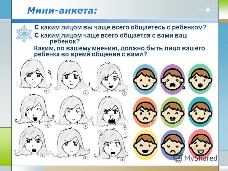 Мини-анкета: С каким лицом вы чаще всего общаетесь с ребенком? С каким лицом чаще всего общается с вами ваш ребенок? Каким, по вашему мнению, должно быть лицо вашего ребенка во время общения с вами?