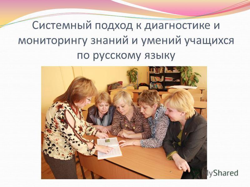 Системный подход к диагностике и мониторингу знаний и умений учащихся по русскому языку