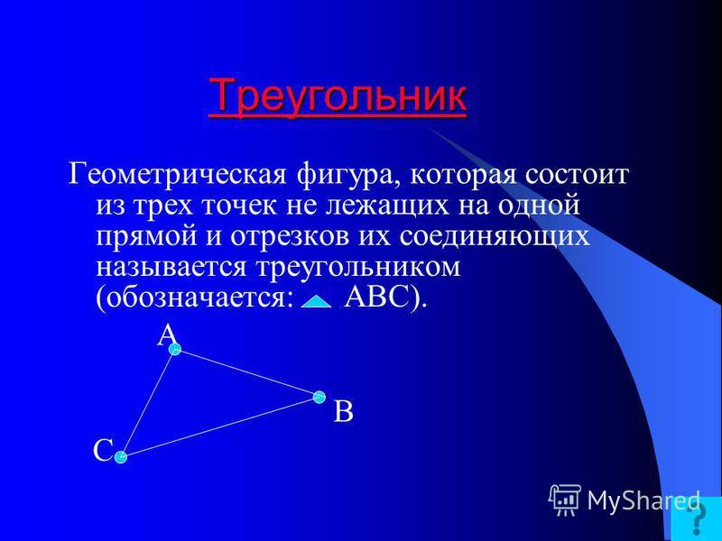 Вопросы Вопросы: Сколько прямых можно провести через две точки?точки Что такое отрезок?отрезок Какие вы знаете единицы измерения?измерения Что такое луч?луч Какая фигура называется углом?углом Какой луч называется биссектрисой угла? Какие фигуры назы
