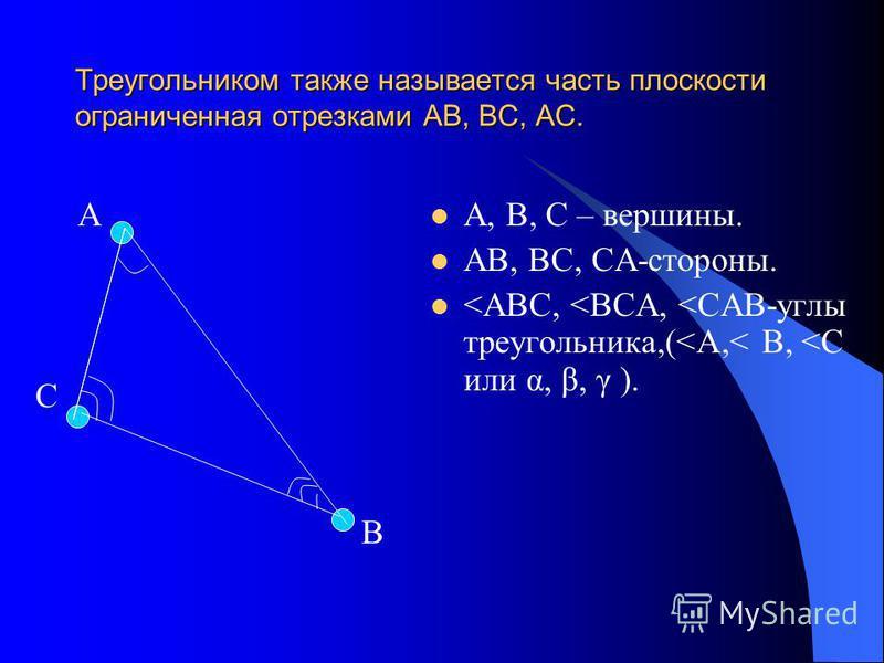 Треугольник Треугольник Треугольник Геометрическая фигура, которая состоит из трех точек не лежащих на одной прямой и отрезков их соединяющих называется треугольником (обозначается: АВС). А В С