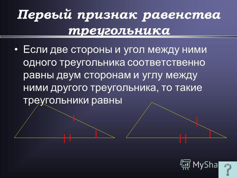 Первый признак равенства треугольника треугольника 123456789101112131415