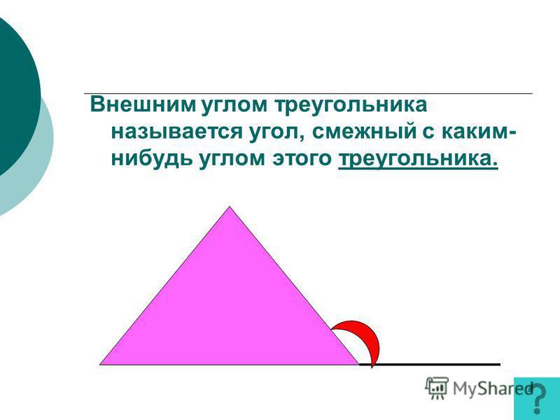Сумма углов треугольника Теорема Сумма углов треугольника равна 180 ْ 12345 A B C a 1 2 3 45