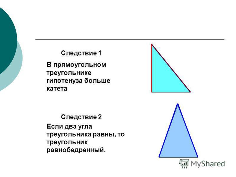 Соотношения Соотношения между сторонами и углами треугольника Теорема В треугольнике: 1) против большей стороны лежит больший угол; 2) обратно, против большего угла лежит большая сторона. A B C