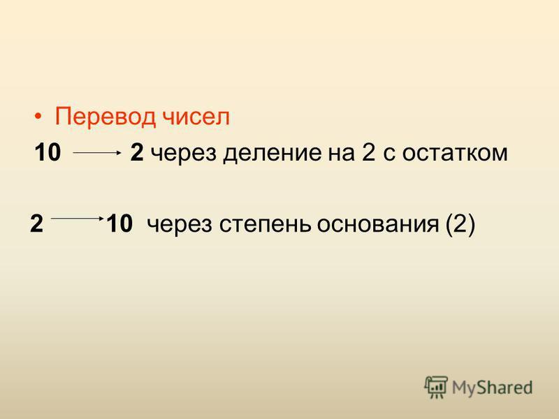 Перевод чисел 10 2 через деление на 2 с остатком 2 10 через степень основания (2)