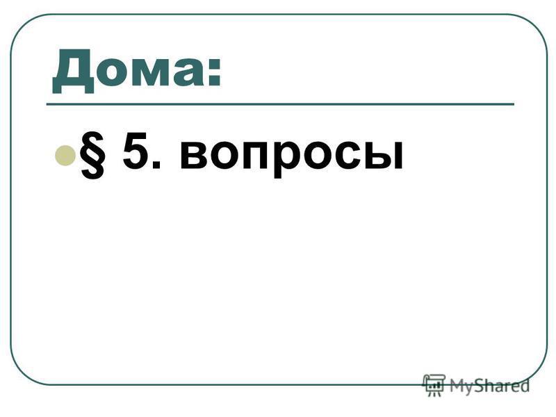 Дома: § 5. вопросы