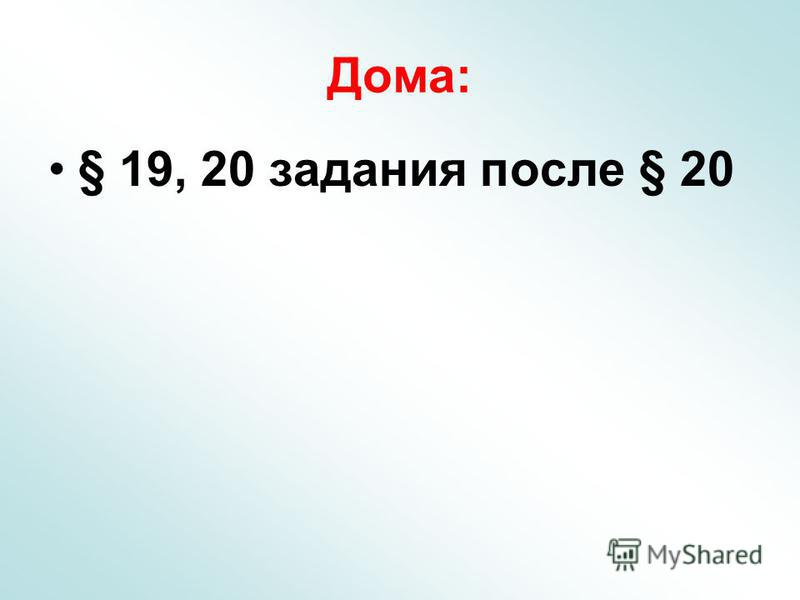 Дома: § 19, 20 задания после § 20