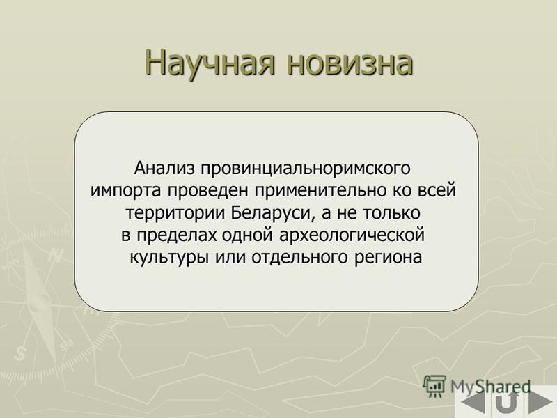 Научная новизна Анализ провинциальноримского импорта проведен применительно ко всей территории Беларуси, а не только в пределах одной археологической культуры или отдельного региона