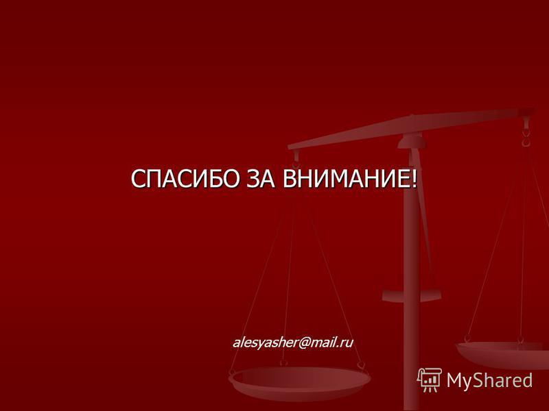 СПАСИБО ЗА ВНИМАНИЕ! alesyasher@mail.ru