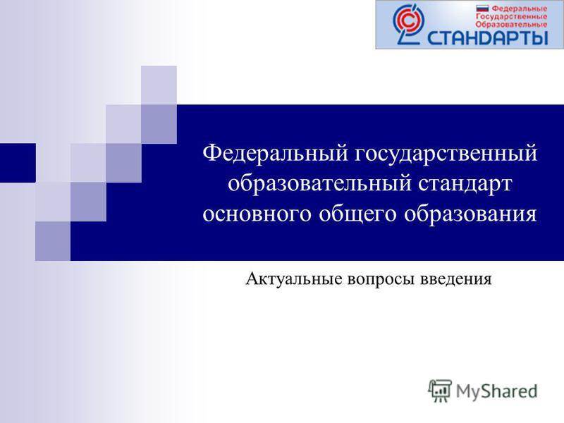 Федеральный государственный образовательный стандарт основного общего образования Актуальные вопросы введения