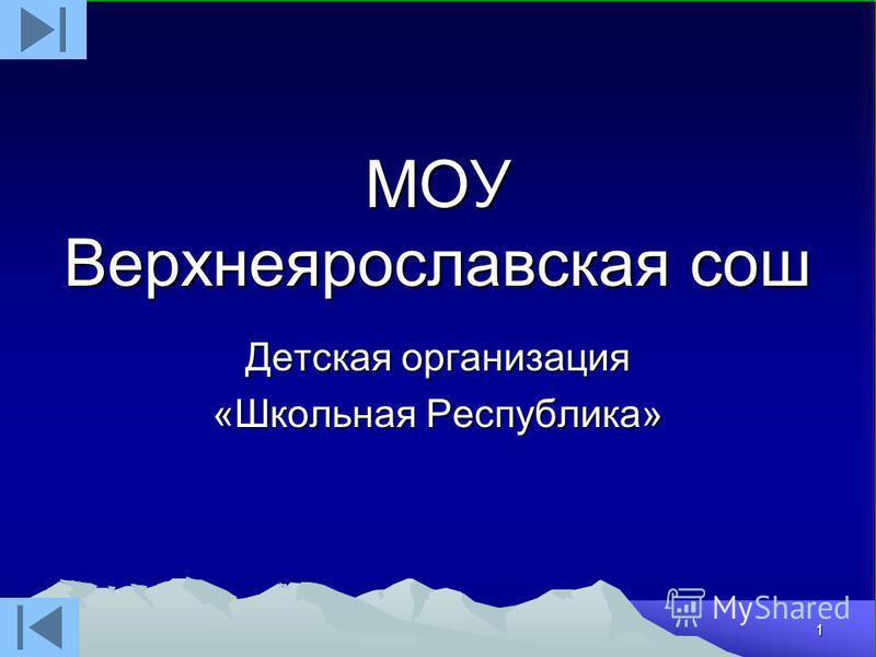 1 МОУ Верхнеярославская сош Детская организация «Школьная Республика»