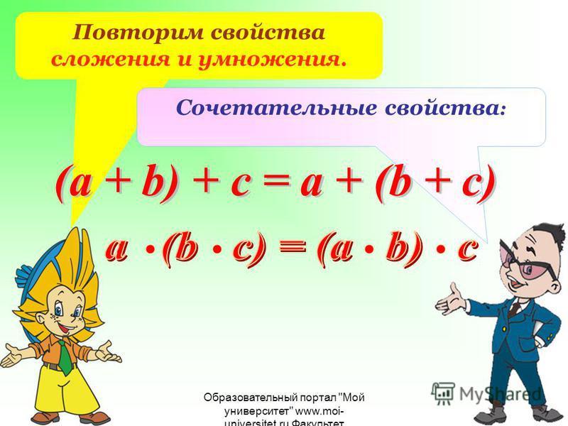 Образовательный портал Мой университет www.moi- universitet.ru Факультет Реформа образованияwww.edu- reforma.ru Повторим сссвойства сложения и умножения. Переместительные ссвойства :