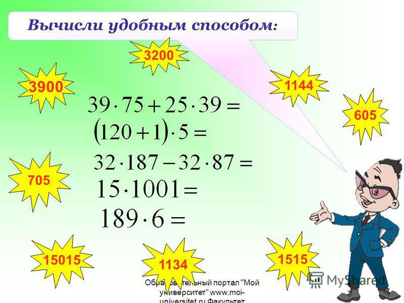 Образовательный портал Мой университет www.moi- universitet.ru Факультет Реформа образованияwww.edu- reforma.ru Повторим сссвойства сложения и умножения. Распределительные ссвойства :