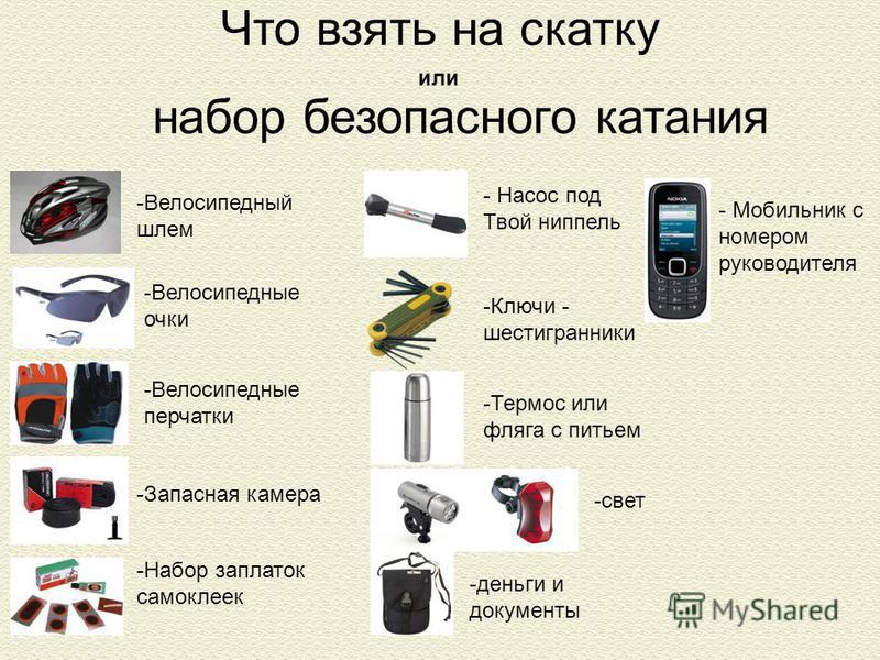 Что взять на скатку или набор безопасного катания -Велосипедные очки -Велосипедные перчатки -Запасная камера -Набор заплаток самоклеек - Насос под Твой ниппель -Ключи - шестигранники -Велосипедный шлем -Термос или фляга с питьем -свет -деньги и докум
