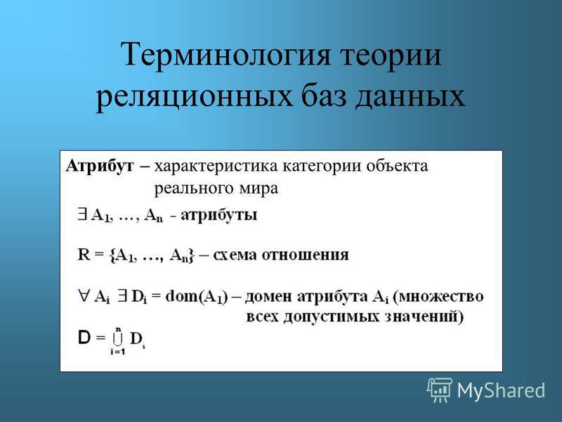 Терминология теории реляционных баз данных Атрибут – характеристика категории объекта реального мира