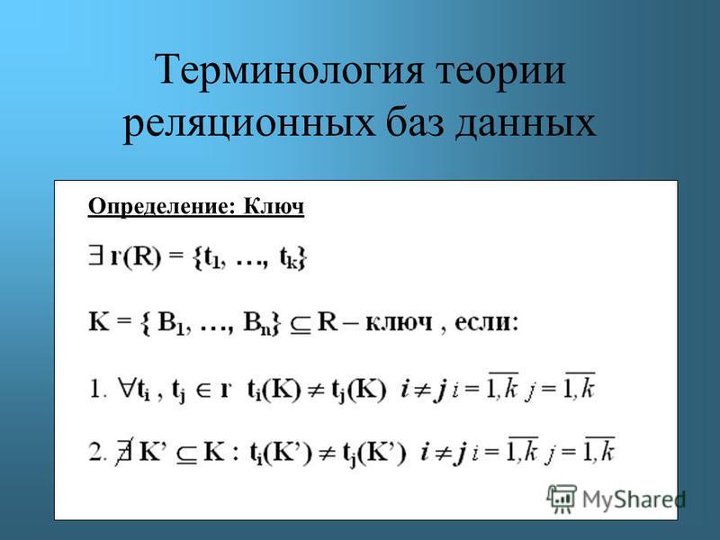 Терминология теории реляционных баз данных Определение: Ключ